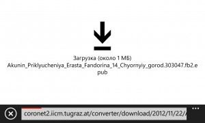 Загрузка файла в Internet Explorer 10