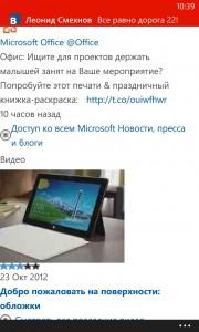 Windows Phone-браузер для смартфонов Lumia Nokia Xpress - перевод страницы на русский язык