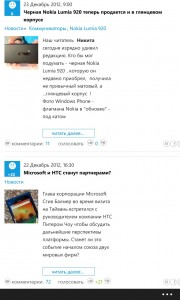 w7phone.ru в Windows Phone-браузере Nokia Xpress