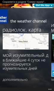 Погода для Windows Phone 7.5 и Windows Phone 8 - Weather для смартфонов Nokia