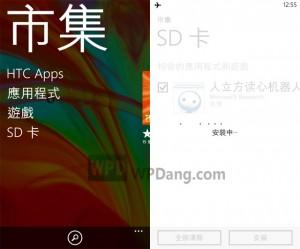 WPDang - установка приложений с SD-карты работает на ура