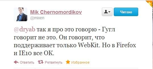 М. Черномордиков - Google лукавит в вопросе о проблеме с Google Maps и IE