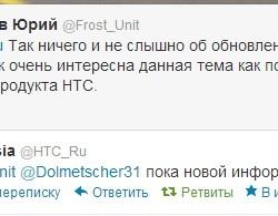 HTC Россия: судьба Mozart пока не ясна