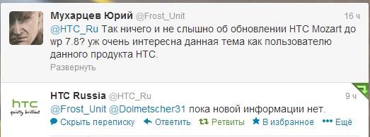 HTC Mozart и WP 7.8 - быть или не быть?
