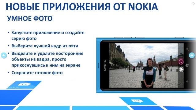"""Умное фото"" появится на WP 7.8"