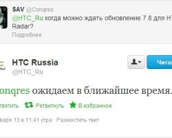 HTC Россия: WP 7.8 для HTC Radar выйдет в ближайшее время