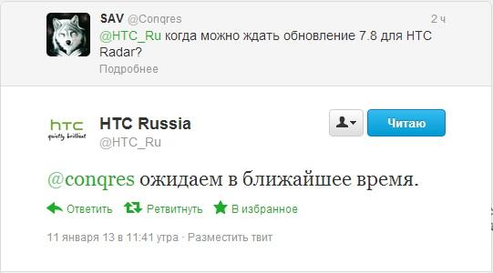 HTC обновит HTC Radar до WP 7.8 уже очень скоро