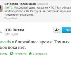 HTC Россия: HTC Titan также получит обновление до WP 7.8