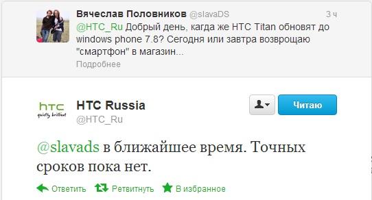 HTC обновит HTC Titan до WP 7.8