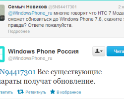 Windows Phone Россия: HTC Mozart и HTC Titan обязательно получат обновление до WP 7.8