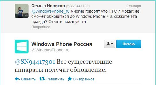 HTC Mozart и HTC Titan получат обновление до Windows Phone 7.8