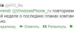 HTC Россия: Radar и Titan точно получат WP 7.8, судьба Mozart решится через неделю