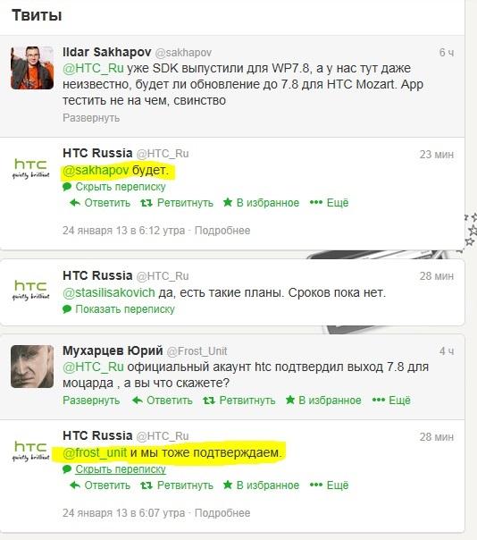 HTC Mozart получит WP 7.8