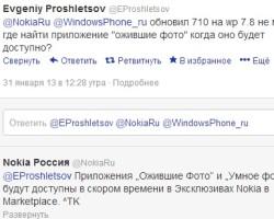Windows Phone 7.8 для Nokia Lumia: Где «Ожившие фото» и «Умное фото»?