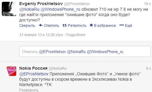 Nokia Россия: Ожившие фото и умное фото на WP 7.8 - уже скоро!
