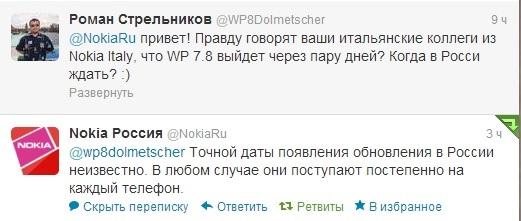 Nokia Россия - точной даты выхода WP 7.8 для РФ пока нет