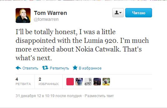 Nokia Catwalk - новый флагман Nokia на Windows Phone?