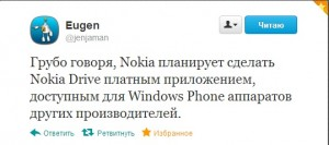 Nokia Drive на всех WP8-смартфонах, но не бесплатно