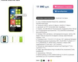 Nokia Lumia 620 поступила в продажу в РФ!