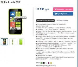 Nokia Lumia 620 купить в N-Store
