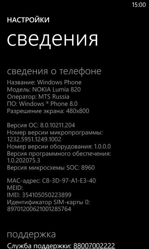 Nokia Lumia 820 вернулась из ремонта с Portico