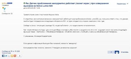 Nokia Lumia 920 - проблема с гаснущим экраном будет устранена до весны
