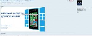 Windows Phone 7.8 выйдет 30 января