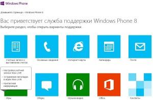 Windows Phone 8 - служба поддержки Microsoft обновлена