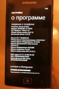 Обновление Samsung Omnia W до Windows Phone 7.8