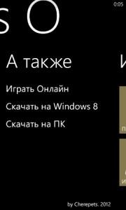 WP-игра X vs O