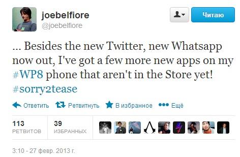 У Джо Бельфиоре уже есть кое-что из того, что мы увидим только завтра