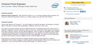 Intel ищет специалистов по Windows Phone