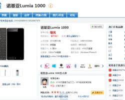 Китайский магазин оформляет предзаказы Nokia Lumia 1000