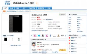 Nokia Lumia 1000 в магазине CNMO