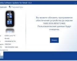 Не удалось обновиться до Windows Phone 7.8? Выход есть!