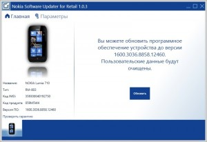 Альтернативное обновление до Windows Phone 7.8