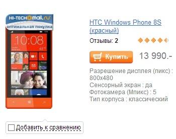 HTC 8S в необычной и стильной красно-оранжевой расцветке