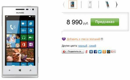 Huawei Ascend W1 предзаказ в России