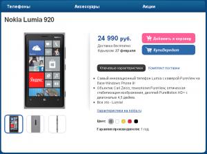 Nokia Lumia 920 Серого цвета