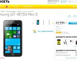 Samsung ATIV S в России: Евросеть открывает предзаказ
