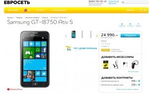 Samsung ATIV S - купить в Евросеть