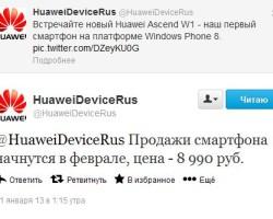 Старт продаж Huawei Ascend W1 в России!