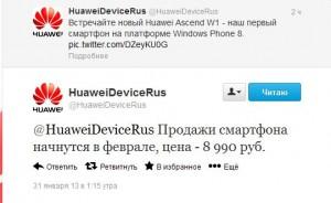 продажи Huawei Acsend W1 в России