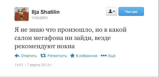 Илья Шатилин о приятных для WP изменениях в салонах МегаФона