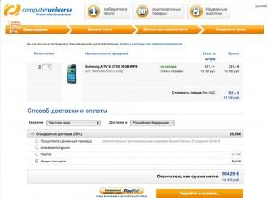 Купить Samsung ATIV S за 14,5 тысячи рублей!
