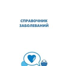 Конкурсное приложение для Windows Phone: Справочник заболеваний