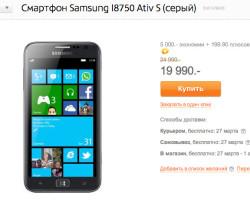 Samsung ATIV S: снижение цены и первые отзывы владельцев