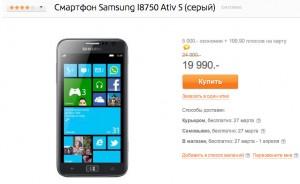 Samsung ATIV S в России