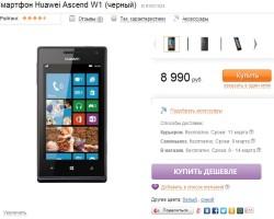 В России: начались продажи Huawei Ascend W1