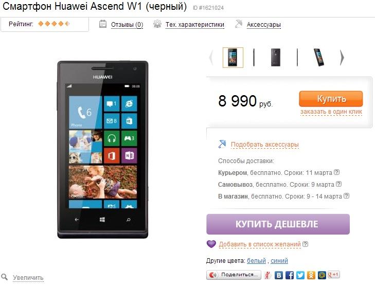 Huawei Ascend W1 цена купить